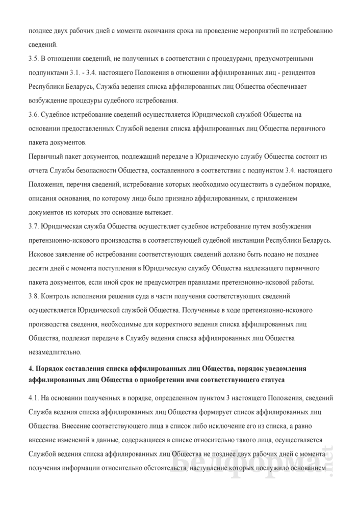 Положение об определении круга аффилированных лиц и выявлении сделок, в совершении которых имеется заинтересованность аффилированных лиц. Страница 10