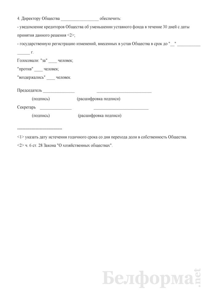 Протокол внеочередного общего собрания участников общества с ограниченной ответственностью об уменьшении уставного фонда (в связи с погашением доли, принадлежащей Обществу). Страница 2