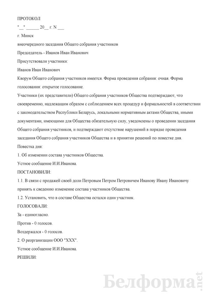 Протокол внеочередного заседания Общего собрания участников. Страница 1