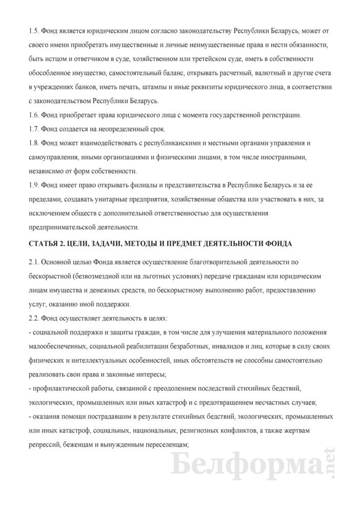 Устав благотворительного фонда. Страница 2