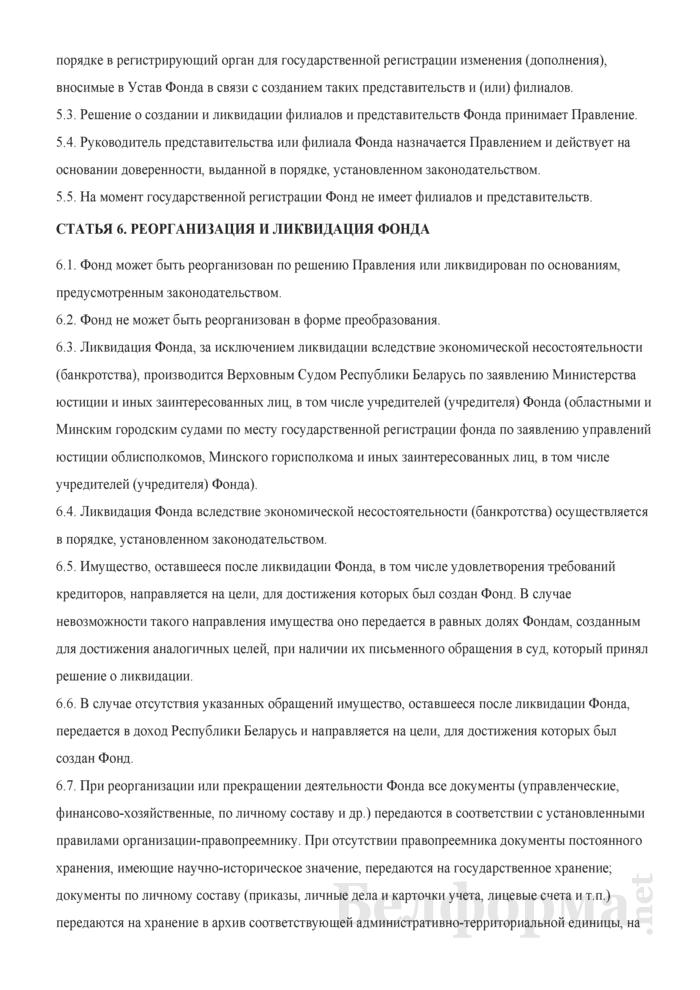 Устав благотворительного фонда. Страница 9