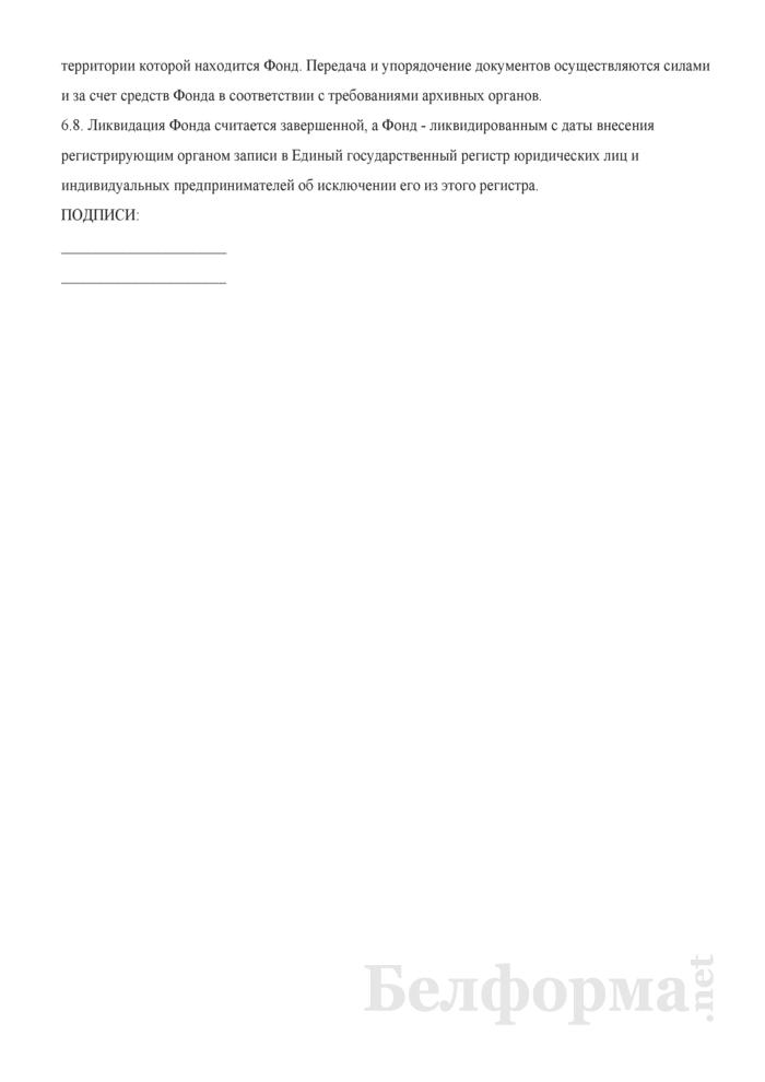 Устав благотворительного фонда. Страница 10