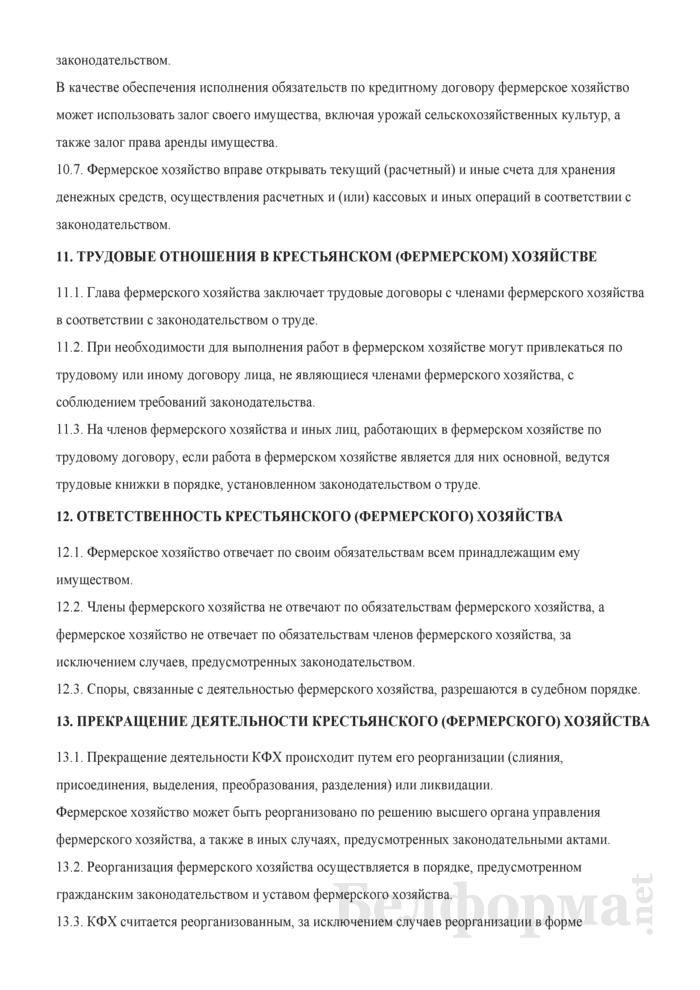 Устав крестьянского (фермерского) хозяйства. Страница 13