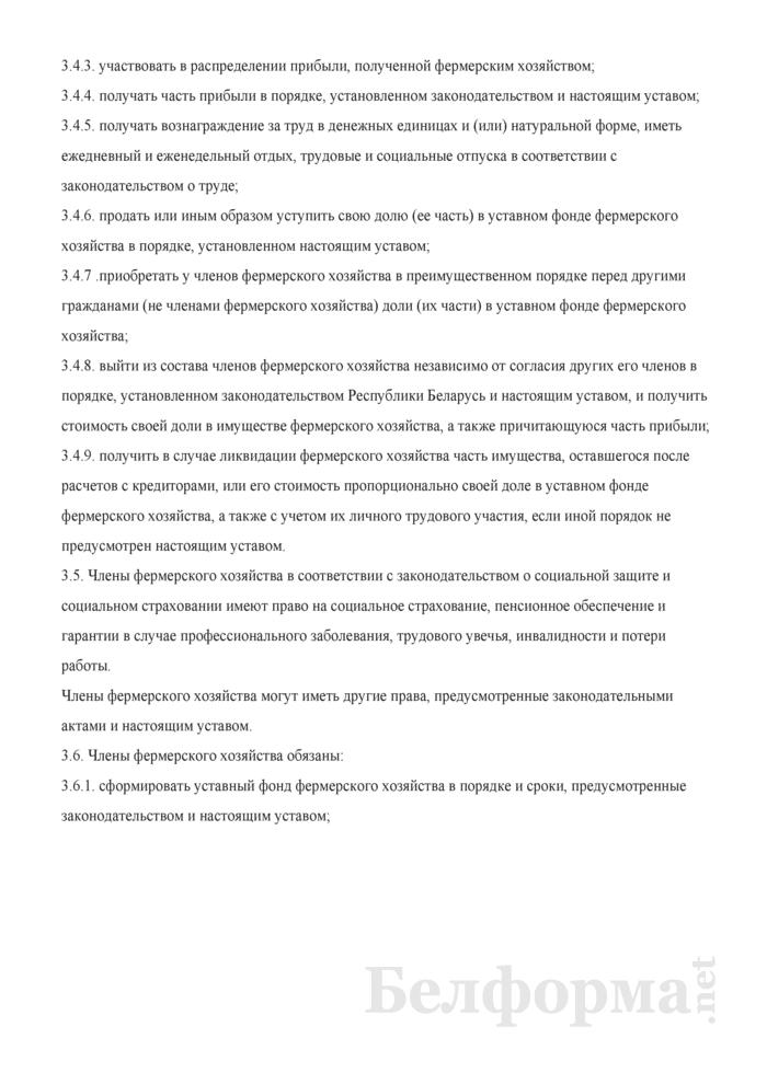Устав крестьянского (фермерского) хозяйства. Страница 4