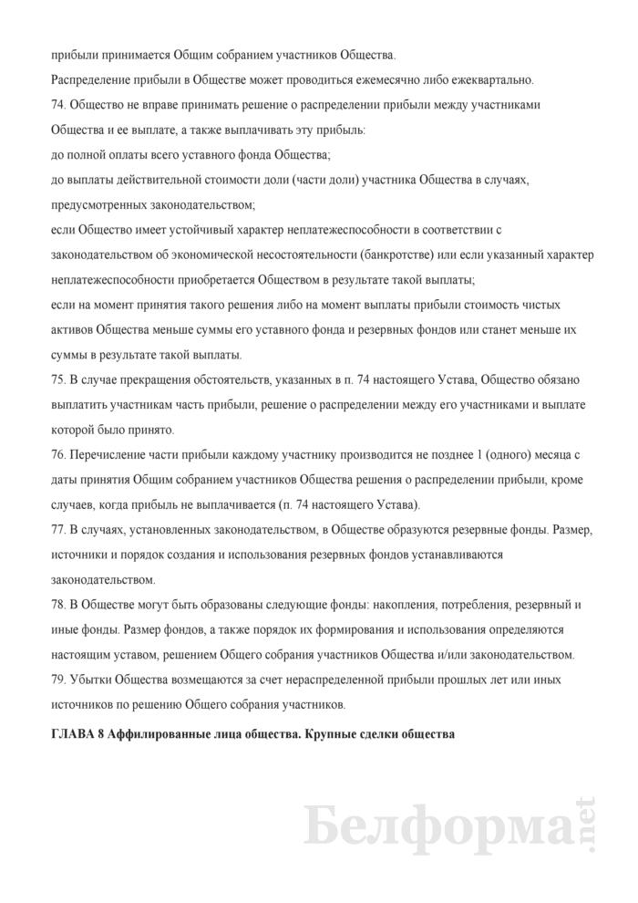 Устав общества с ограниченной ответственностью. Страница 12