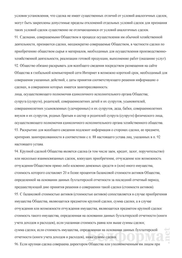 Устав общества с ограниченной ответственностью. Страница 16
