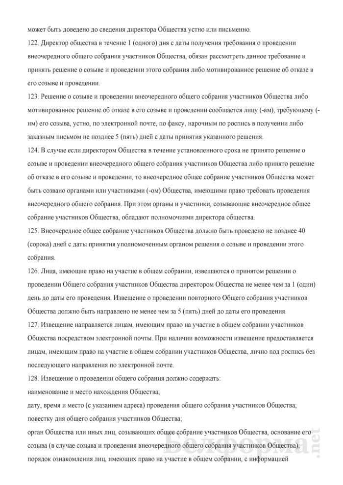 Устав общества с ограниченной ответственностью. Страница 24