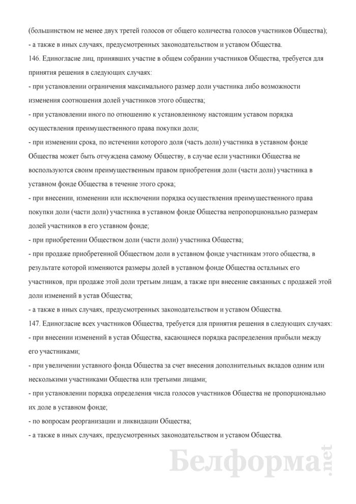 Устав общества с ограниченной ответственностью. Страница 28