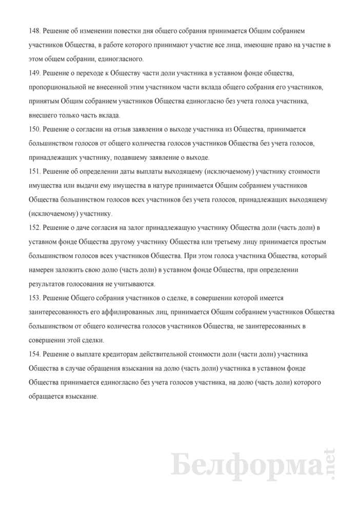 Устав общества с ограниченной ответственностью. Страница 29