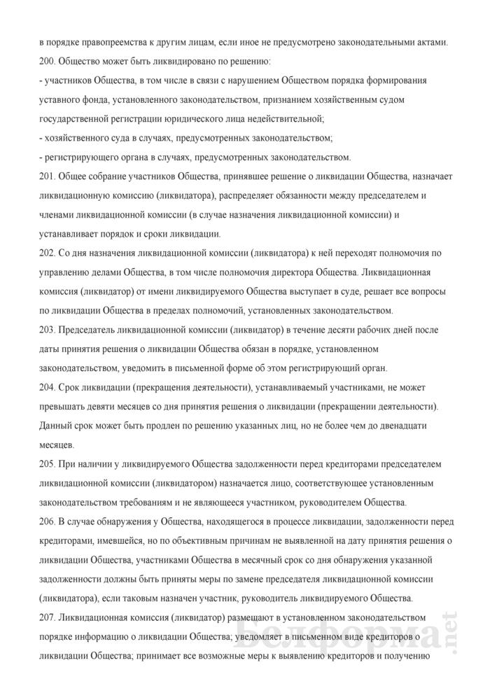 Устав общества с ограниченной ответственностью. Страница 35