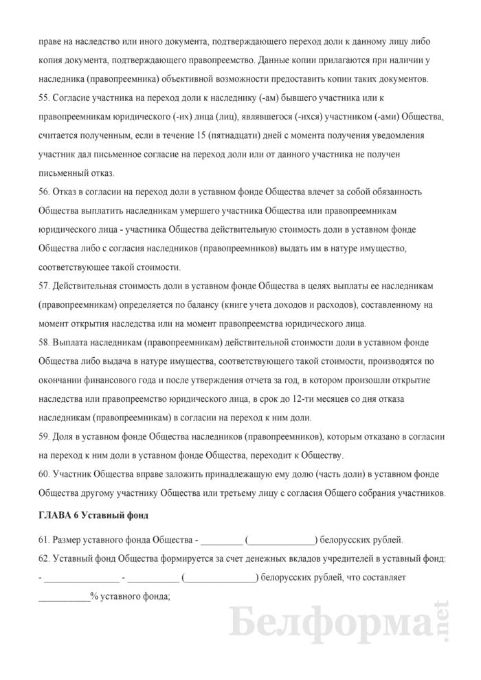 Устав общества с ограниченной ответственностью. Страница 9
