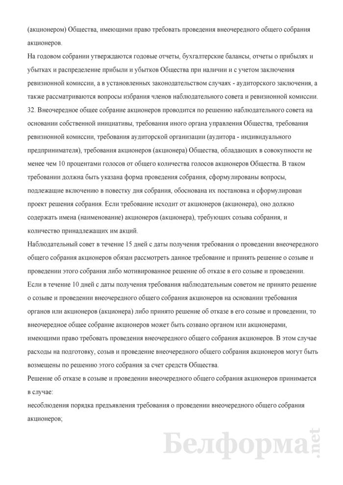 Устав открытого акционерного общества. Страница 11