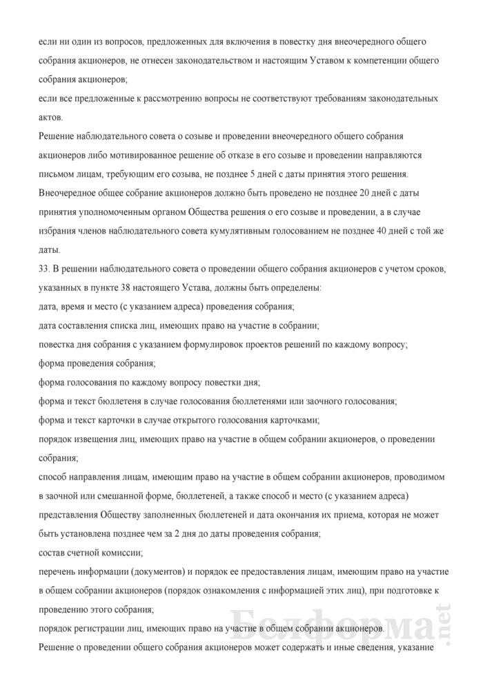 Устав открытого акционерного общества. Страница 12