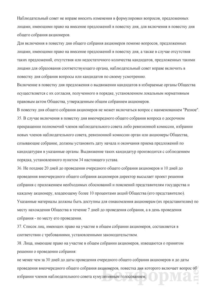 Устав открытого акционерного общества. Страница 14