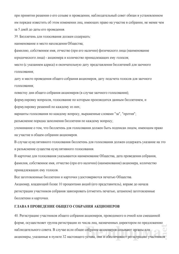 Устав открытого акционерного общества. Страница 16