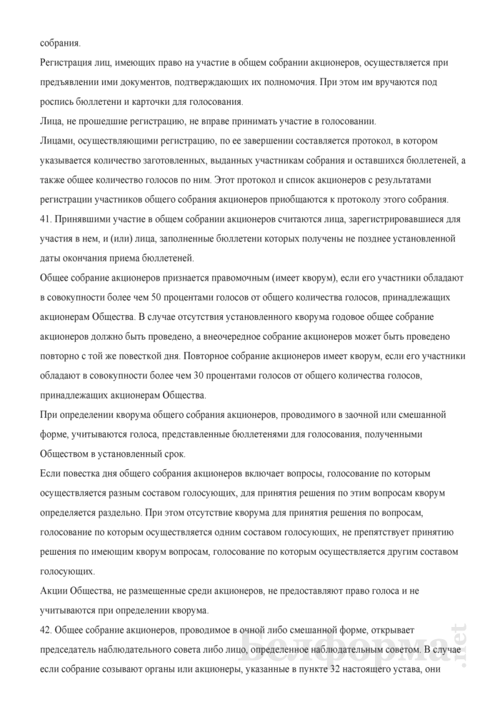 Устав открытого акционерного общества. Страница 17