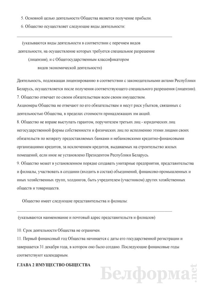 Устав открытого акционерного общества. Страница 3
