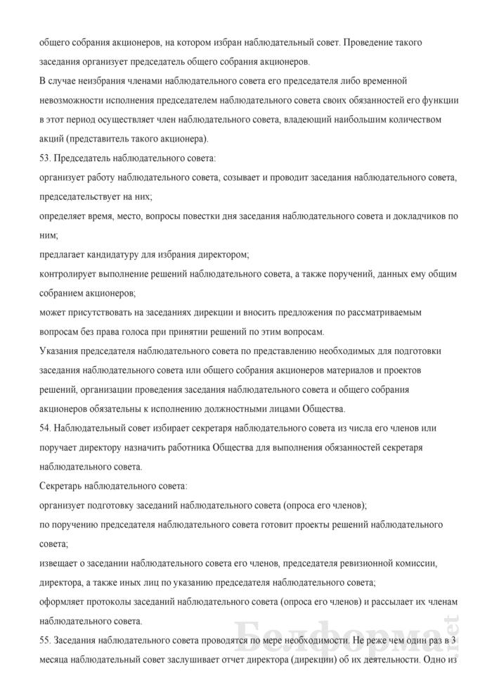 Устав открытого акционерного общества. Страница 24