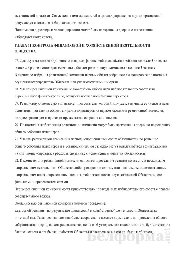 Устав открытого акционерного общества. Страница 29