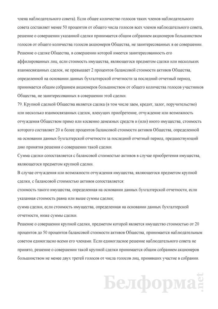 Устав открытого акционерного общества. Страница 32