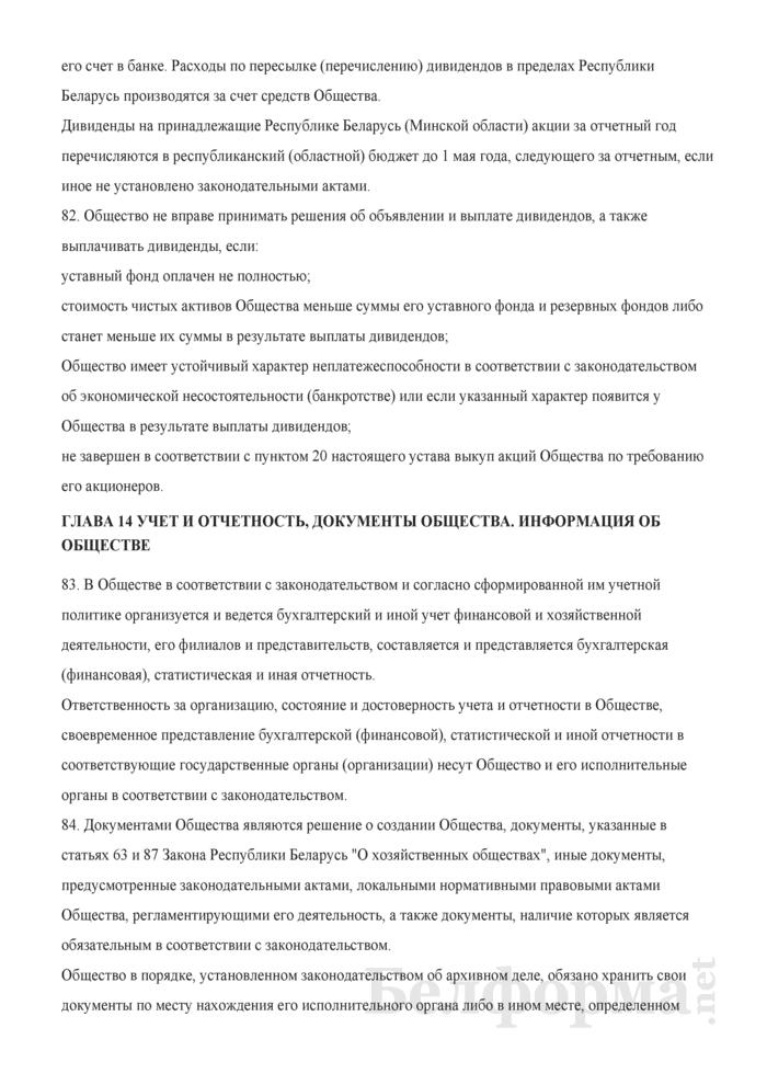Устав открытого акционерного общества. Страница 34