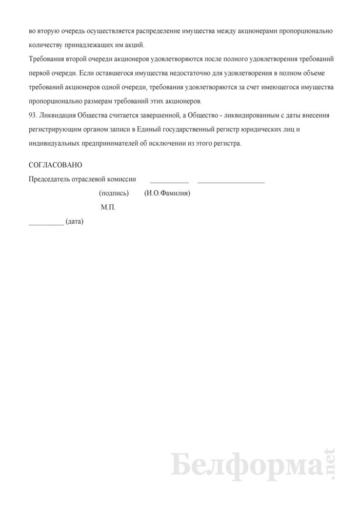Устав открытого акционерного общества. Страница 37