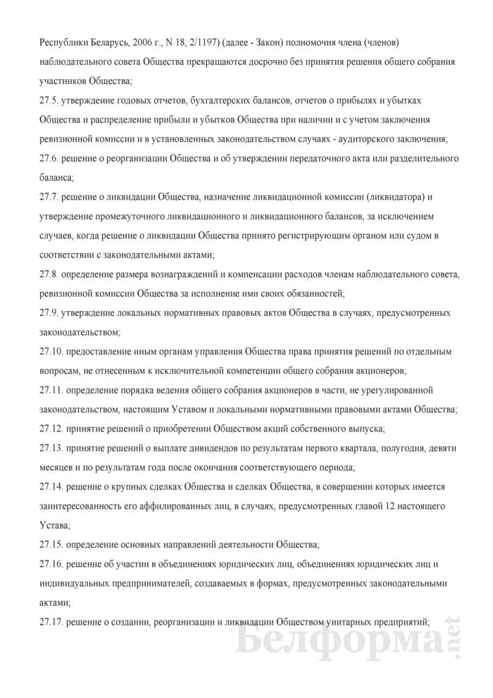 Устав открытого акционерного общества. Страница 9