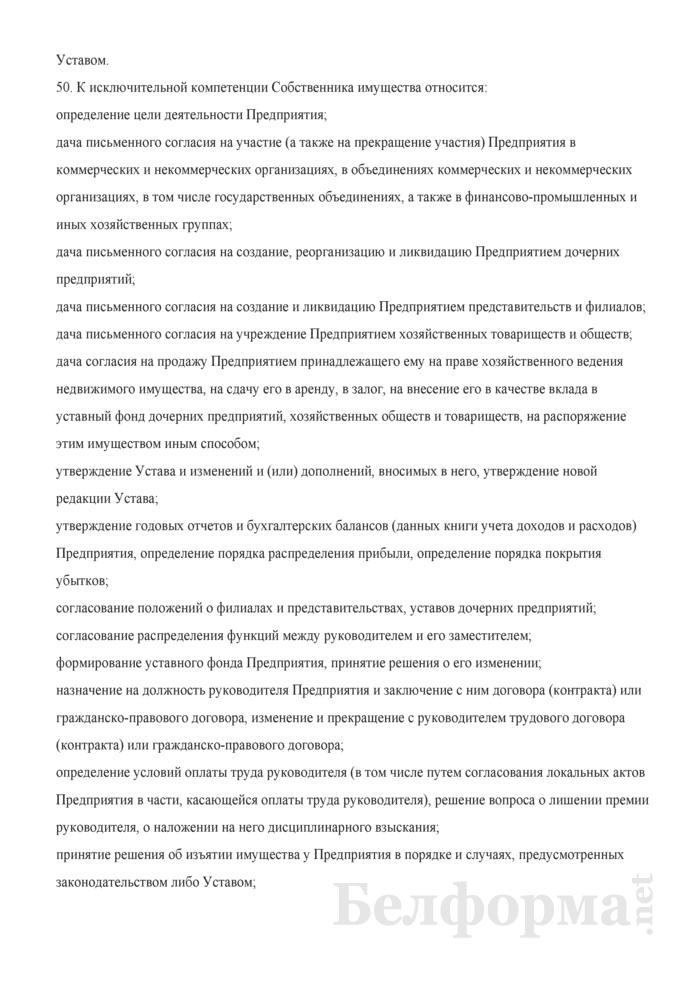 Устав Частного унитарного предприятия. Страница 7