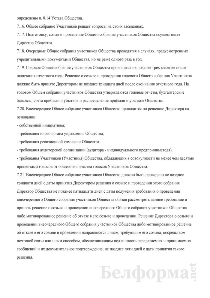 Учредительный договор общества с дополнительной ответственностью. Страница 12