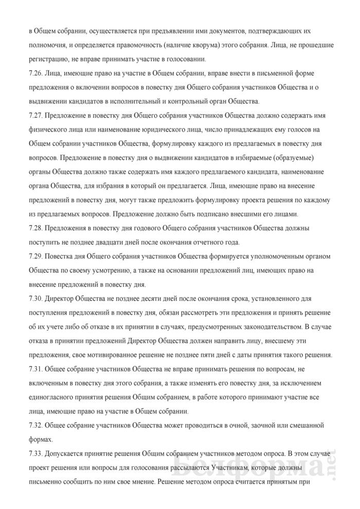 Учредительный договор общества с дополнительной ответственностью. Страница 14