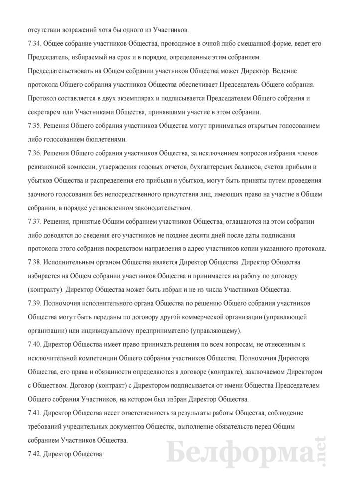Учредительный договор общества с дополнительной ответственностью. Страница 15
