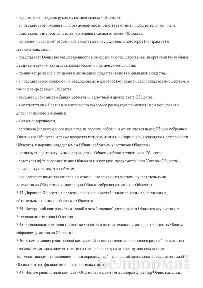 Учредительный договор общества с дополнительной ответственностью. Страница 16