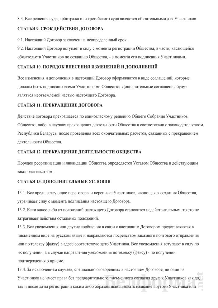 Учредительный договор общества с дополнительной ответственностью. Страница 19