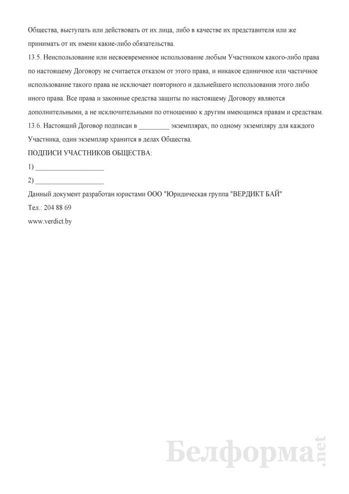 Учредительный договор общества с дополнительной ответственностью. Страница 20