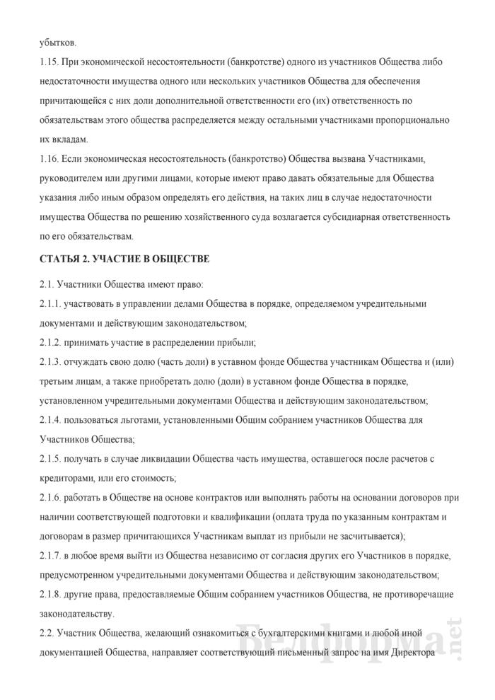 Учредительный договор общества с дополнительной ответственностью. Страница 3