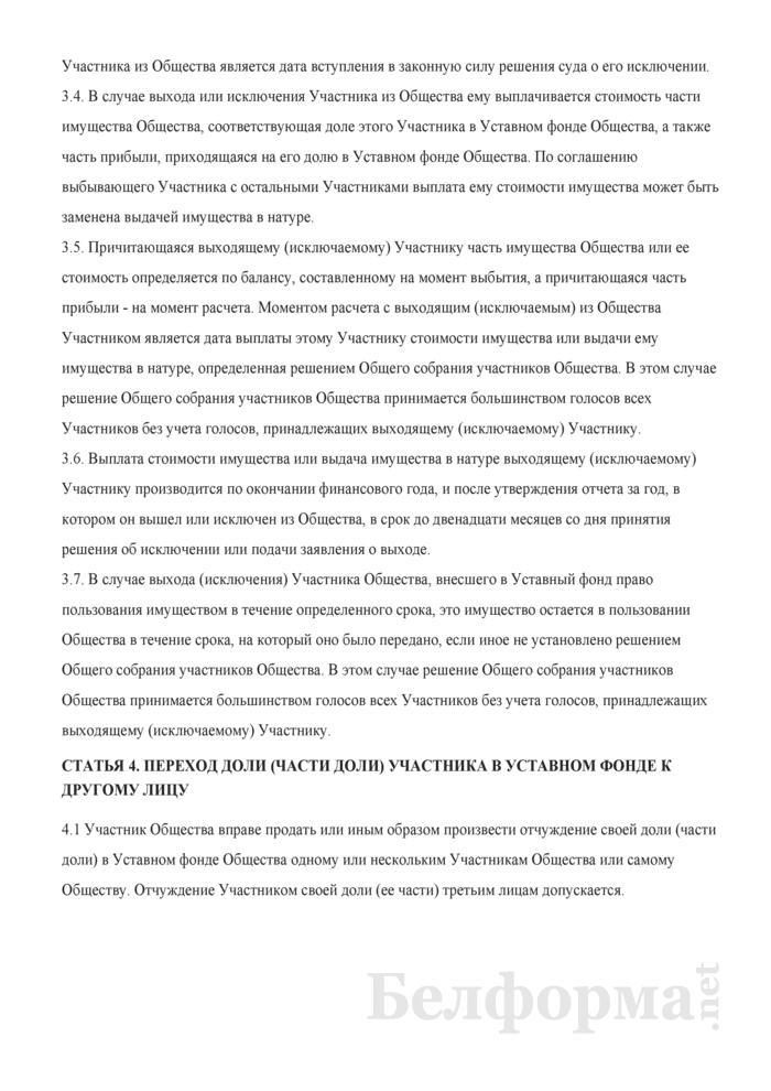 Учредительный договор общества с дополнительной ответственностью. Страница 5