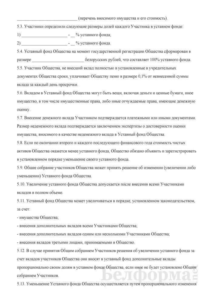 Учредительный договор общества с дополнительной ответственностью. Страница 8