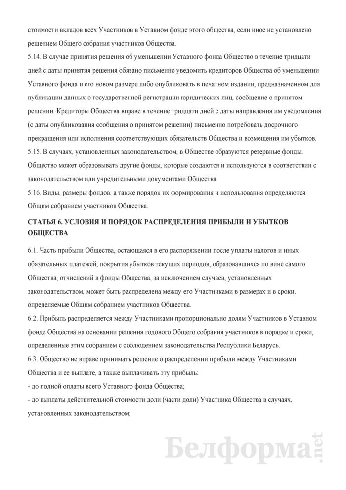Учредительный договор общества с дополнительной ответственностью. Страница 9