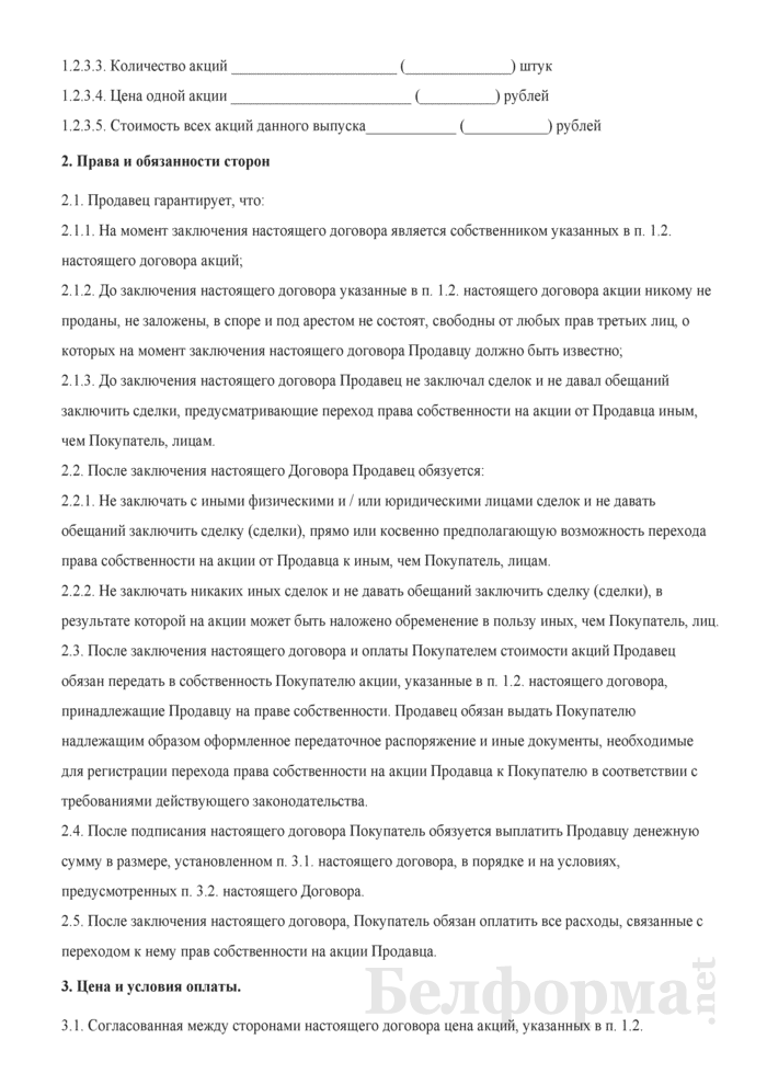 Договор купли-продажи акций ЗАО. Страница 2