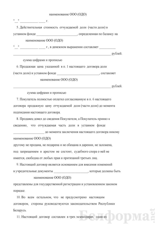 Договор купли-продажи доли в уставном фонде ООО (ОДО). Страница 3