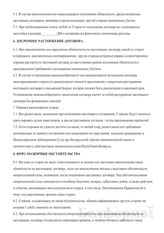 Договор о долгосрочном сотрудничестве. Страница 4