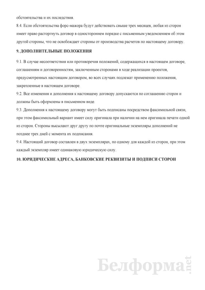 Договор о долгосрочном сотрудничестве. Страница 5