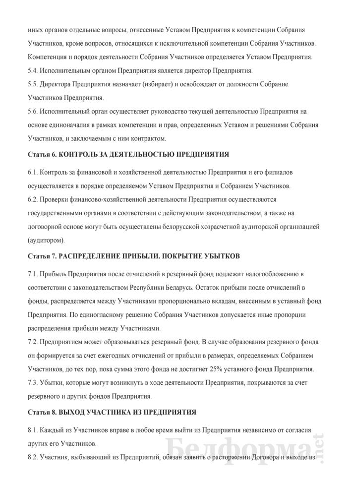 Договор о создании и деятельности совместного предприятия - общества с ограниченной ответственностью. Страница 4