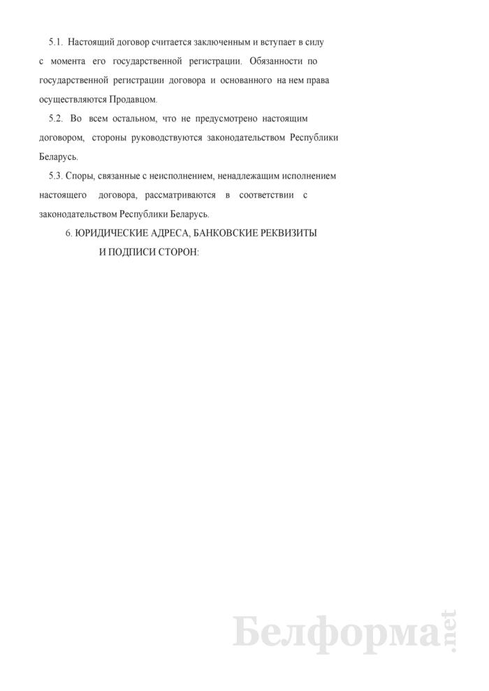 Договор продажи предприятия. Страница 4
