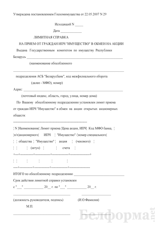 """Лимитная справка на прием от граждан ИПЧ """"Имущество"""" в обмен на акции. Страница 1"""