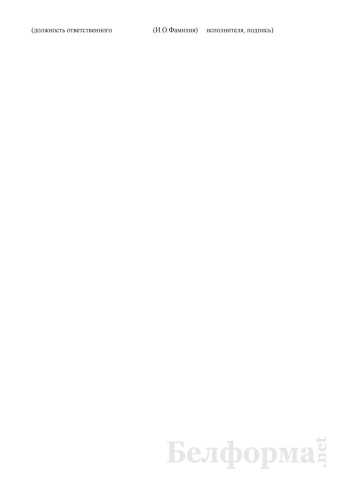 """Лимитная справка на прием от граждан ИПЧ """"Имущество"""" в обмен на акции. Страница 2"""