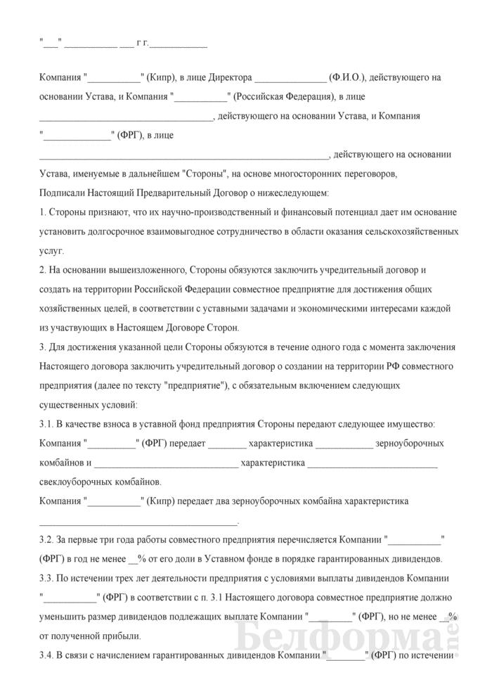 Предварительный договор о создании на территории Российской Федерации совместного предприятия. Страница 1