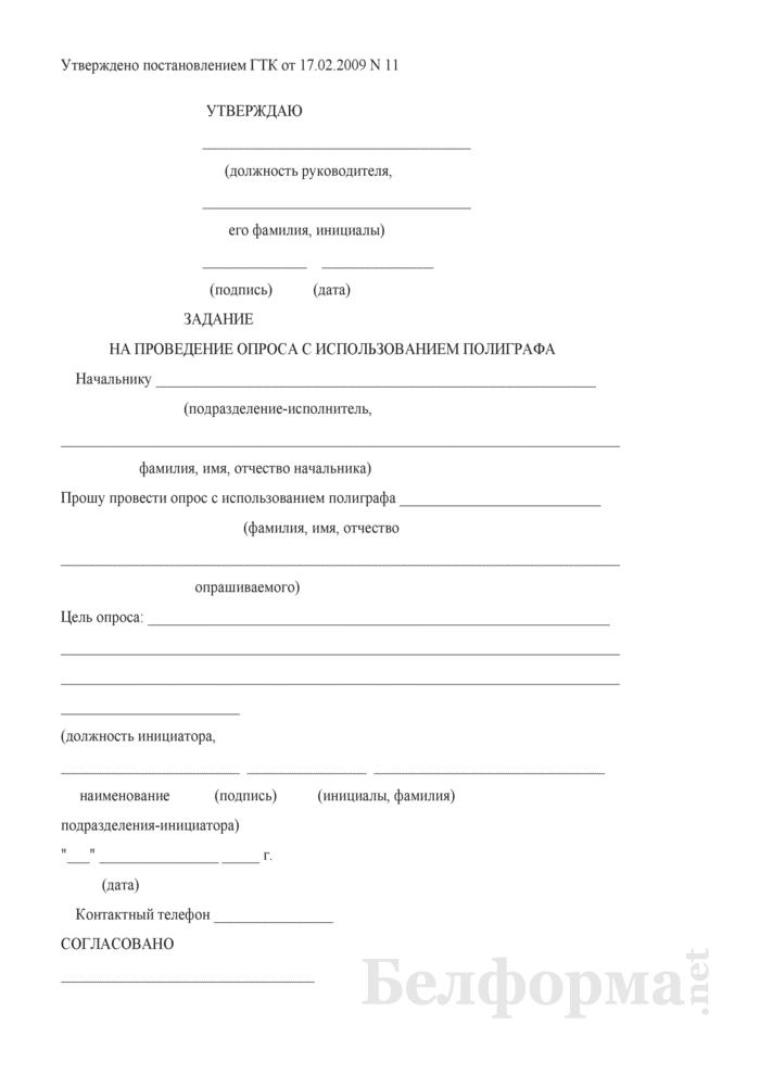 Задание на проведение опроса с использованием полиграфа. Страница 1