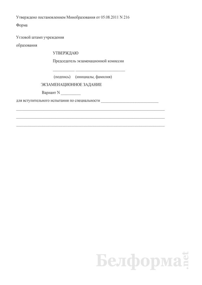 Экзаменационное задание (учреждения профессионально-технического образования). Страница 1