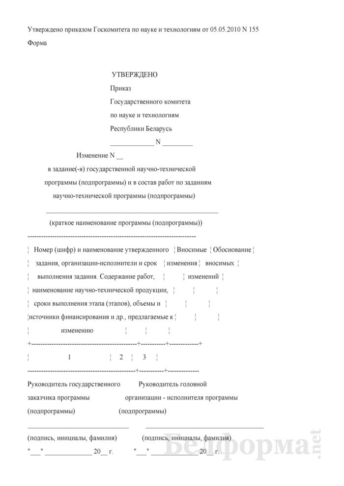Изменение в задание(-я) государственной научно-технической программы (подпрограммы) и в состав работ по заданиям научно-технической программы (подпрограммы). Страница 1